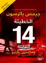 الخطيئة 14 القاتلة