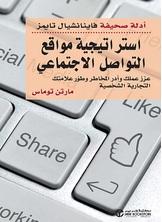 استراتيجية مواقع التواصل الاجتماعي