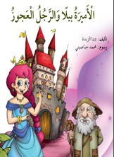 الأميرة بيلا والرجل العجوز