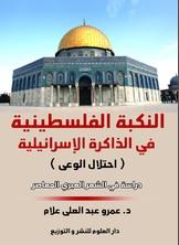 النكبة الفلسطينية في الذاكرة الإسرائيلية