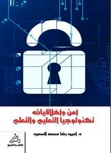 أمن وأخلاقيات تكنولوجيا التعليم والتعلم