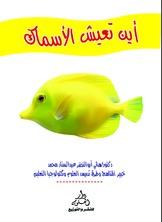 أين تعيش الأسماك