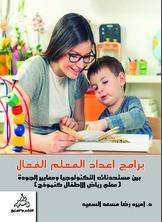 برامج إعداد المعلم الفعال