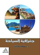 جغرافية السياحة