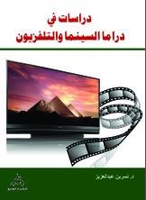 دراسات في دراما السينما والتليفزيون