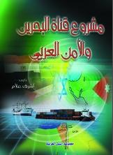 مشروع قناة البحرين والأمن العربي