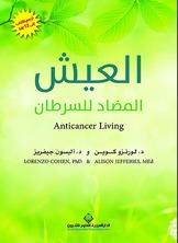 العيش المضاد للسرطان
