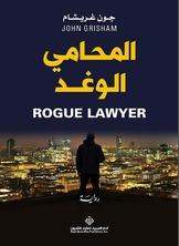 المحامي الوغد