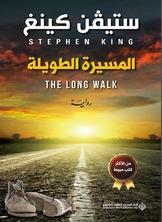 المسيرة الطويلة