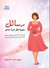 رسائل ذهبية لكل امرأة حامل