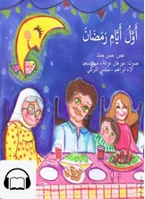 [كتاب صوتي] أول أيام رمضان