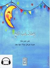 [كتاب صوتي] رمضان يحب البلح
