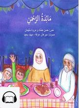 [كتاب صوتي] مائدة الرحمن