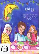 [كتاب صوتي] يوم العائلة