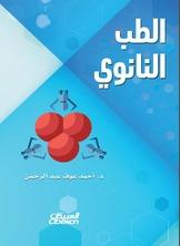 الطب النانوي