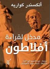 مدخل لقراءة أفلاطون