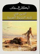 الدين في شبه الجزيرة العربية