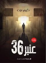 عنبر 36
