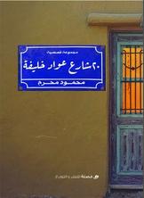 20 شارع عواد خليفة
