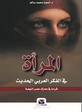 المرأة في الفكر العربي الحديث