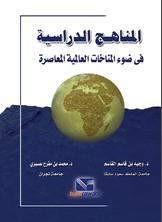 المناهج الدراسية في ضوء المناخات العالمية المعاصرة