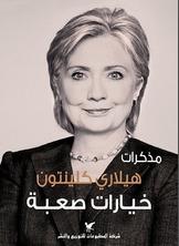 مذكرات هيلاري كلينتون