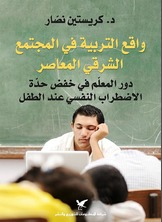 واقع التربية في المجتمع العربي المعاصر