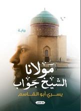 مولانا الشيخ جواب
