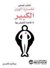 الكتاب الصغير لخسارة الوزن الكبير