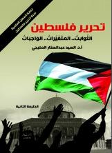 تحرير فسلطين