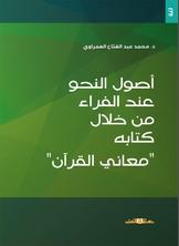أصول النحو عند الفراء من خلال كتابه (معاني القرآن)
