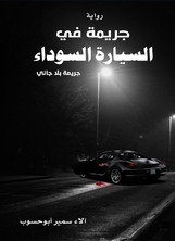 جريمة في السيارة السوداء