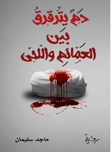 دم يترقرق بين العمائم واللحى