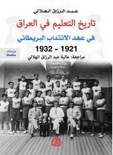 تاريخ التعليم في العراق