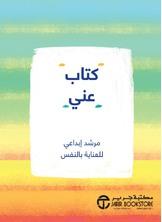 كتاب عني