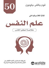 50 كتاباً كلاسيكياً في علم النفس