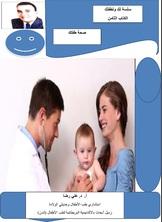 صحة طفلك