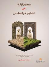 مفهوم الزكاة في الفقه اليهودي والفقه الاسلامي