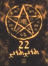 المجموعة 22