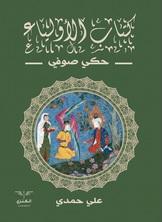 كتاب الاولياء حكي صوفي
