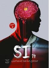 رواية SI 14
