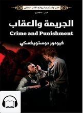 [كتاب صوتي إنجليزي] الجريمة والعقاب
