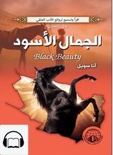 [كتاب صوتي إنجليزي] الجمال الأسود