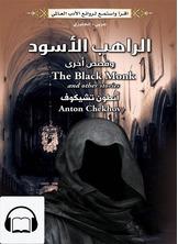 [كتاب صوتي إنجليزي] الراهب الأسود وقصص أخرى
