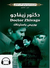 [كتاب صوتي] دكتور زيفاجو