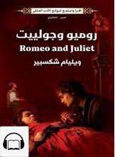 [كتاب صوتي إنجليزي] روميو وجولييت