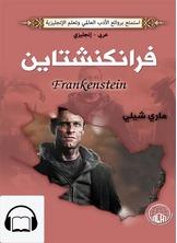 [كتاب صوتي إنجليزي] فرانكنشتاين