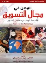 المهن في مجال التسويق والاستعداد للبحث عن مهنة في التسويق
