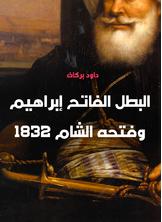 البطل الفاتح إبراهيم وفتحه الشام 1832