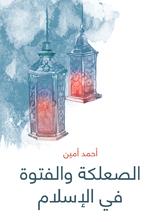 الصعلكة والفتوة في الإسلام